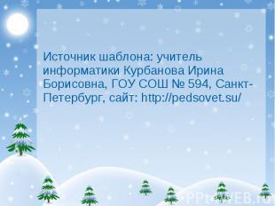 Источник шаблона: учитель информатики Курбанова Ирина Борисовна, ГОУ СОШ № 594,
