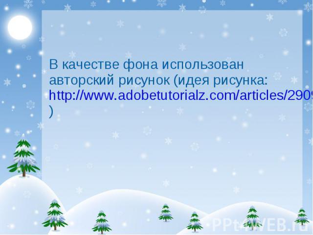 В качестве фона использован авторский рисунок (идея рисунка: http://www.adobetutorialz.com/articles/2909/1/We-wish-you-a-Merry-Christmas-illustration)