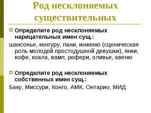 Род несклоняемых существительныхОпределите род несклоняемых нарицательных имен с