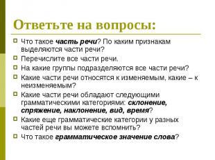 Ответьте на вопросы: Что такое часть речи? По каким признакам выделяются части р