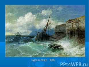 Буря на море 1880