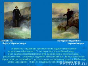 Пушкин на Прощание Пушкина с берегу Чёрного моря Черным морем Знакомство с Пушки