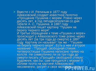 Вместе с И. Репиным в 1877 году Айвазовский создает известное полотно «Прощание