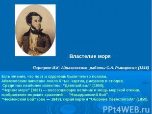 Властелин моря Портрет И.К. Айвазовского работы С.А. Рымаренко (1846)  Есть м