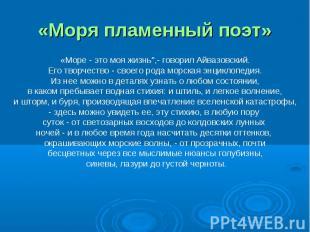 """«Моря пламенный поэт» «Море - это моя жизнь"""",- говорил Айвазовский. Его творчест"""