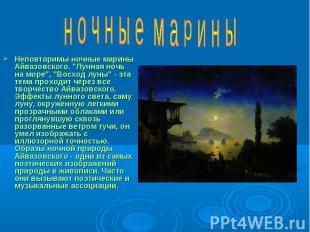 """н о ч н ы е м а р и н ы Неповторимы ночные марины Айвазовского. """"Лунная ночь на"""