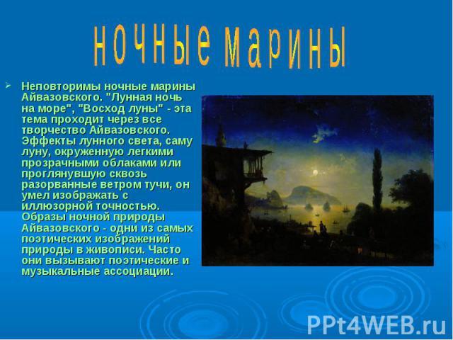 н о ч н ы е м а р и н ы Неповторимы ночные марины Айвазовского.