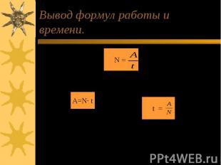 Вывод формул работы и времени.