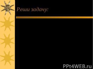 Реши задачу:Семиклассник Вася, расталкивая в школьном буфете первоклассников, за