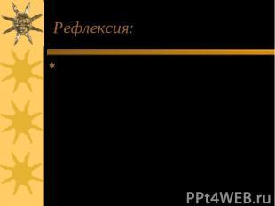 Рефлексия: Закончите предложение: Я правильно понял, - что мощность –это физичес