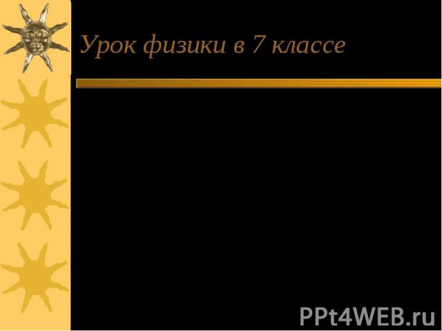 Урок физики в 7 классе Мощность. Единицы мощности. Мой университет - www.edu-reforma.ru
