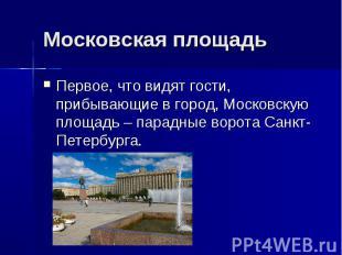 Московская площадь Первое, что видят гости, прибывающие в город, Московскую площ