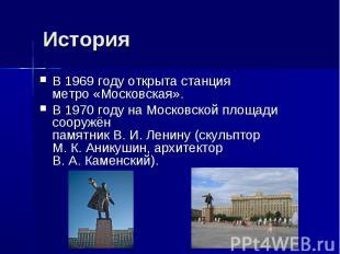 История В1969 годуоткрыта станция метро«Московская». В1970 годуна Московско