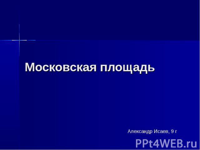 Московская площадь Александр Исаев, 9 г