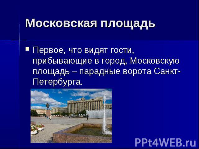 Московская площадь Первое, что видят гости, прибывающие в город, Московскую площадь – парадные ворота Санкт-Петербурга.