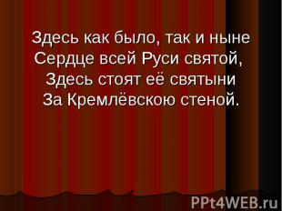 Здесь как было, так и ныне Сердце всей Руси святой, Здесь стоят её святыни За Кр