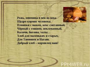 Рожь, пшеница в век из века Щедро кормят человека. Плюшки с маком, кекс сметанны
