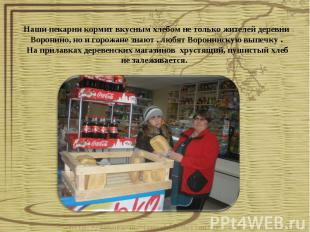 Наши пекарни кормит вкусным хлебом не только жителей деревни Воронино, но и горо