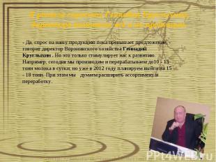 Я решила спросить Геннадия Круглыхина, директора компании, всё о их продукции. -
