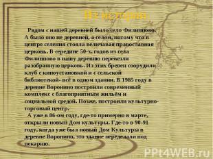 Из истории. Рядом с нашей деревней было село Филиппово. А было оно не деревней,