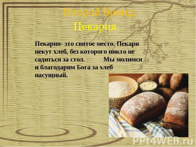 Второй бренд. Пекарня. Пекарня- это святое место. Пекари пекут хлеб, без которого никто не садиться за стол. Мы молимся и благодарим Бога за хлеб насущный.