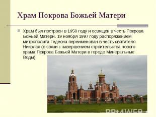 Храм Покрова Божьей Матери Храм был построен в 1950 году и освящен в честь Покро