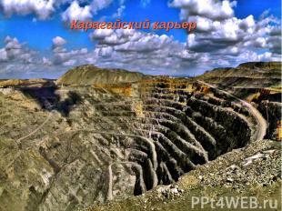 Карагайский карьер
