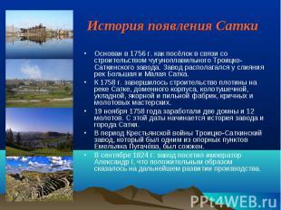 История появления Сатки Основан в 1756 г. как посёлок в связи со строительством