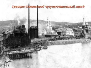 Троицко-Саткинский чугуноплавильный завод