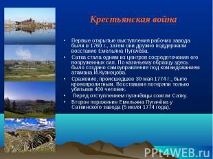Крестьянская война Первые открытые выступления рабочих завода были в 1760г., за