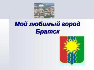 Мой любимый город Братск