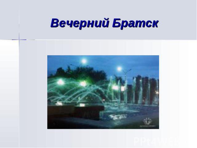 Вечерний Братск