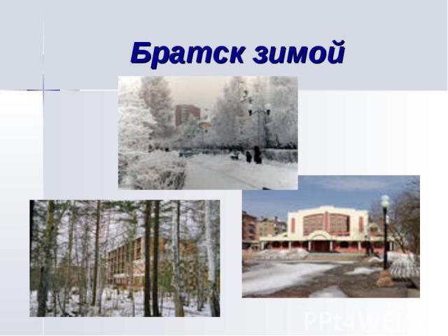 Братск зимой