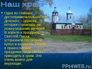 Наш храм Одна из главных достопримечательностей Донского – церковь, которая стро