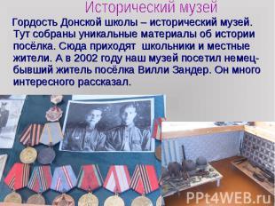 Исторический музей Гордость Донской школы – исторический музей. Тут собраны уник