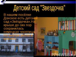 """Детский сад """"Звездочка"""" В нашем посёлке Донское есть детский сад «Звёздочка».На"""