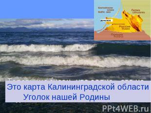 Это карта Калининградской области Уголок нашей Родины Древняя Греция Пифагорейцы