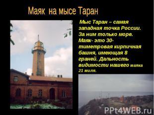 Маяк на мысе Таран Мыс Таран – самая западная точка России. За ним только море.