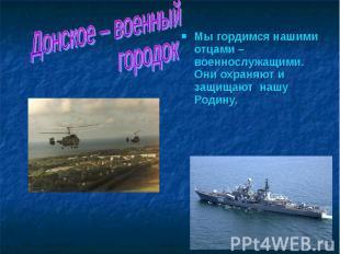 Донское – военный городок Мы гордимся нашими отцами – военнослужащими. Они охран