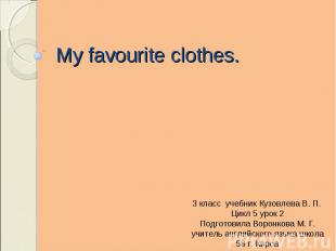 My favourite clothes 3 класс учебник Кузовлева В. П. Цикл 5 урок 2 Подготовила В
