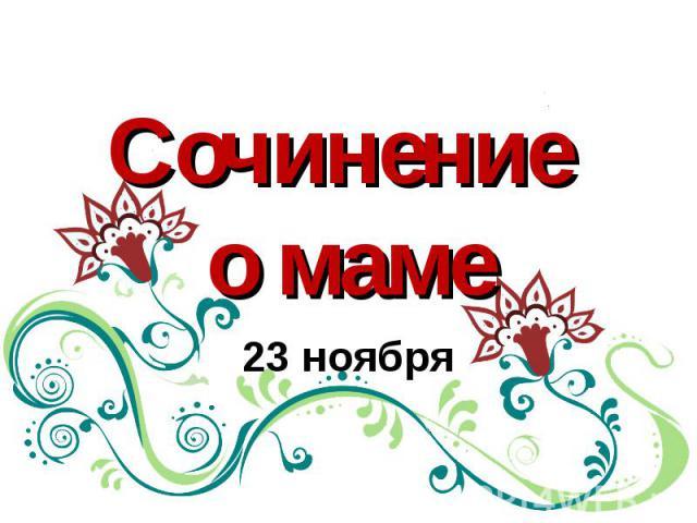 Сочинение о маме 23 ноября