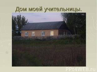 Дом моей учительницы.