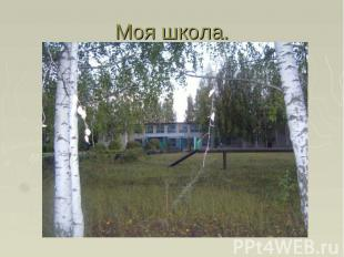 Моя школа.