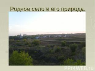 Родное село и его природа.