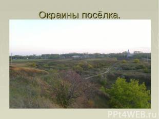 Окраины посёлка.