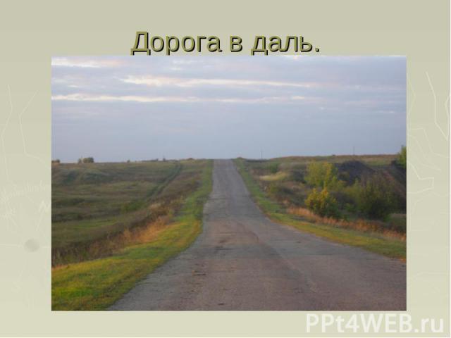 Дорога в даль.