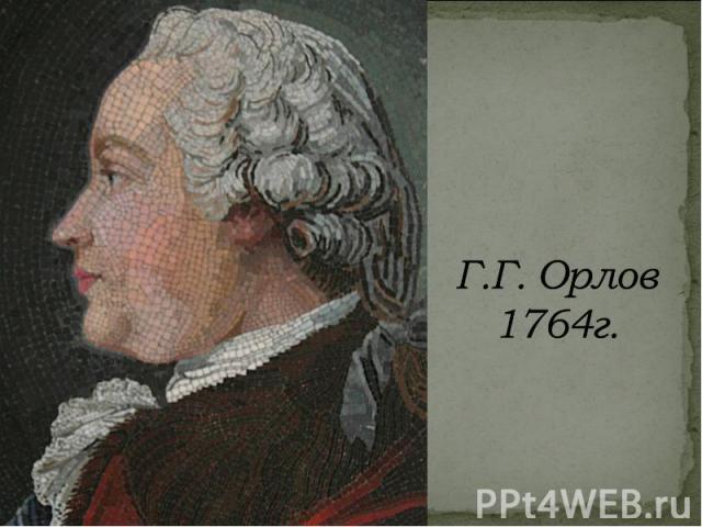 Г.Г. Орлов 1764г.