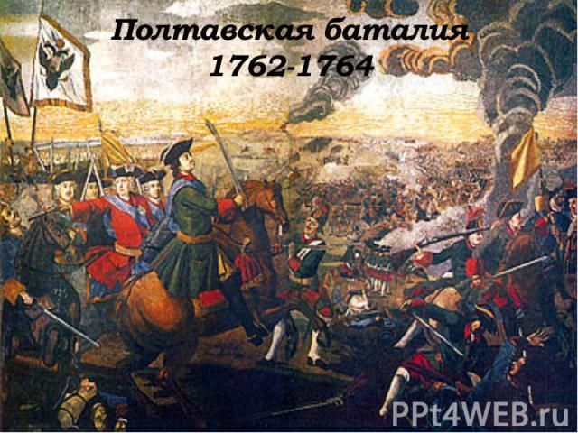 Полтавская баталия 1762-1764