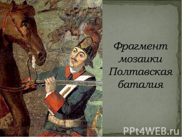 Фрагмент мозаики Полтавская баталия