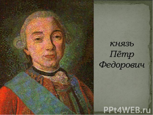 князь Пётр Федорович